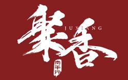 聚香 | Ju Xiang Sabah Famous Jerky